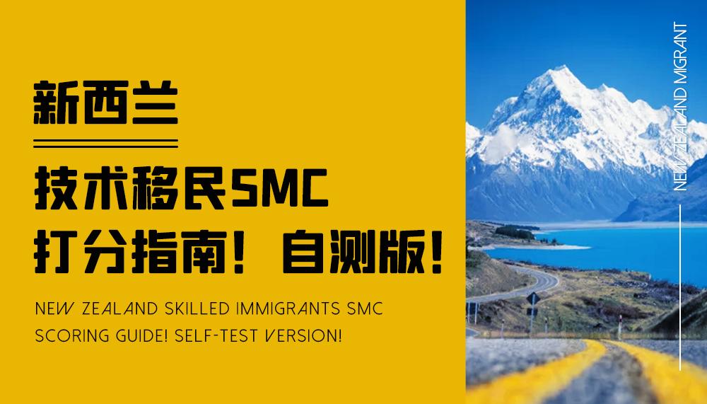 新西兰技术移民SMC打分指南!自测版!