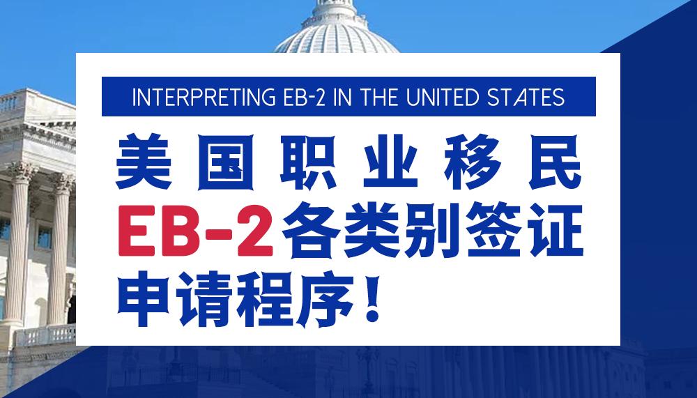 解读美国职业移民EB-2各类别签证的申请程序!