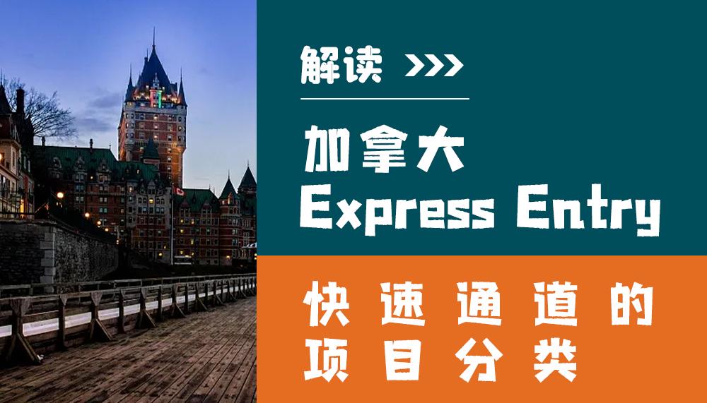 解读加拿大Express Entry快速通道的项目分类