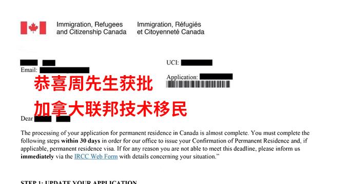 高学历美国硕士夫妻顺利获邀加拿大联邦EE