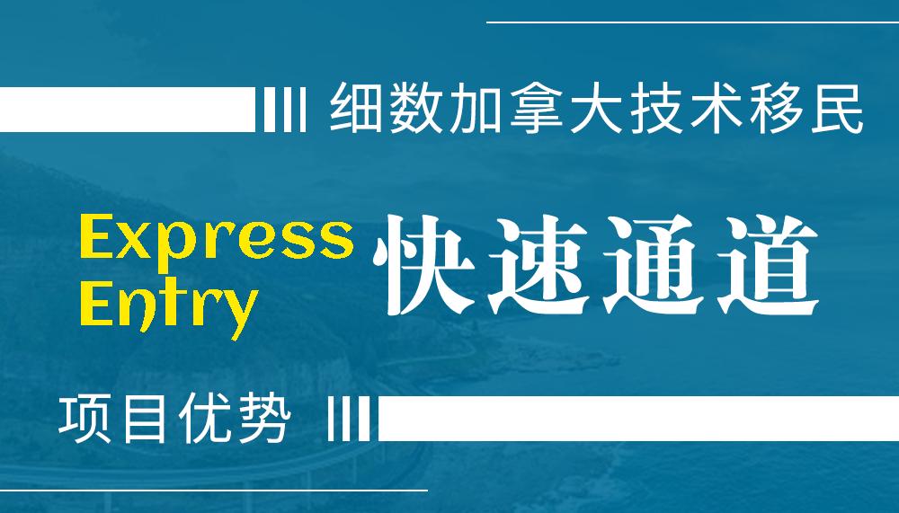 细数加拿大技术移民Express Entry快速通道的项目优势