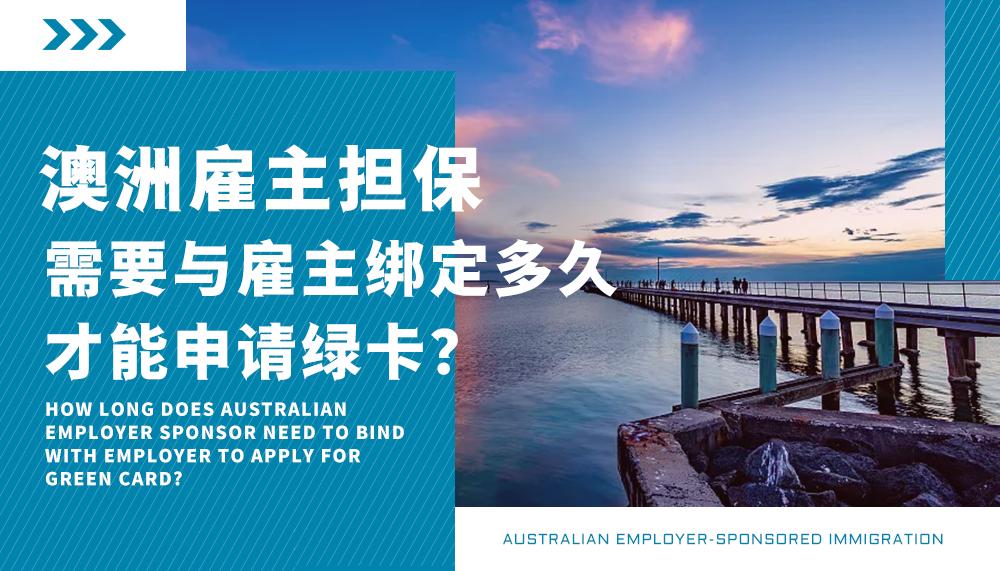 澳洲雇主担保需要与雇主绑定多久才能申请绿卡?