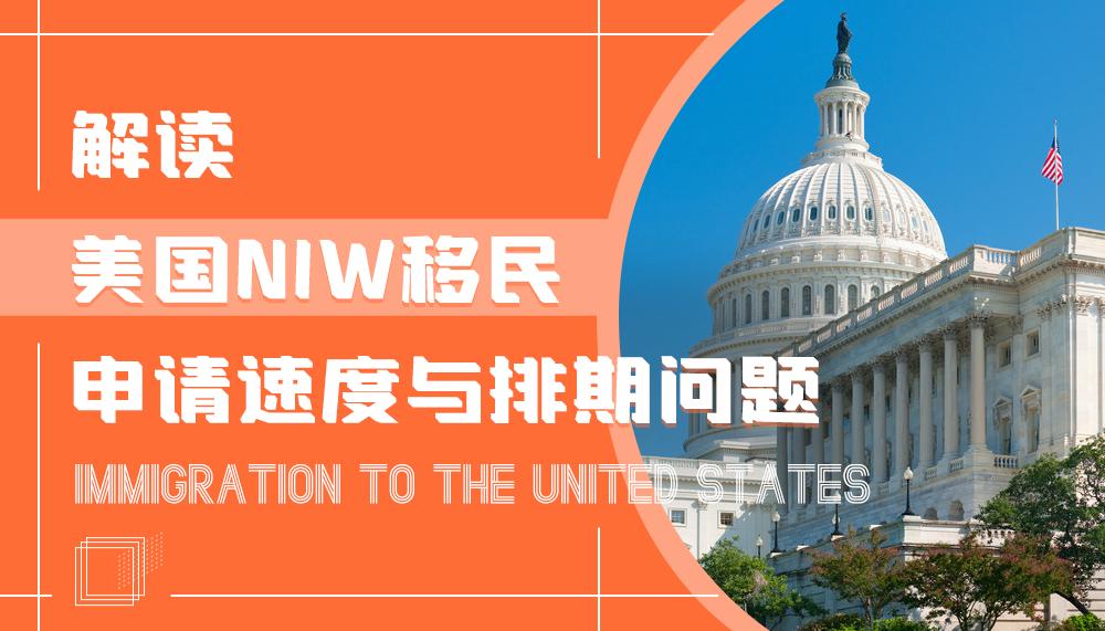 解读美国NIW移民的申请速度与排期问题