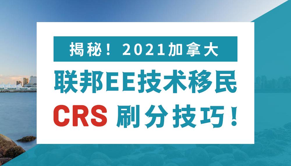 揭秘!2021加拿大联邦EE技术移民CRS刷分技巧!