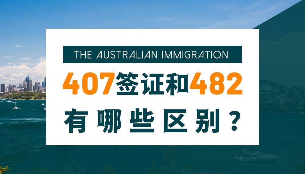澳大利亚407签证和482有哪些区别?能否代替482?