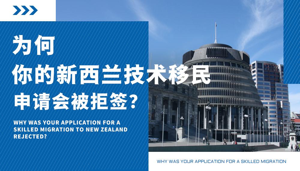 为何你的新西兰技术移民申请会被拒签?