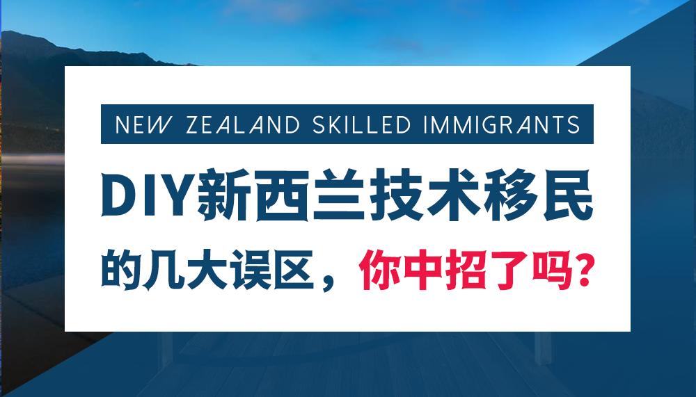 DIY新西兰技术移民的几大误区,你中招了吗?