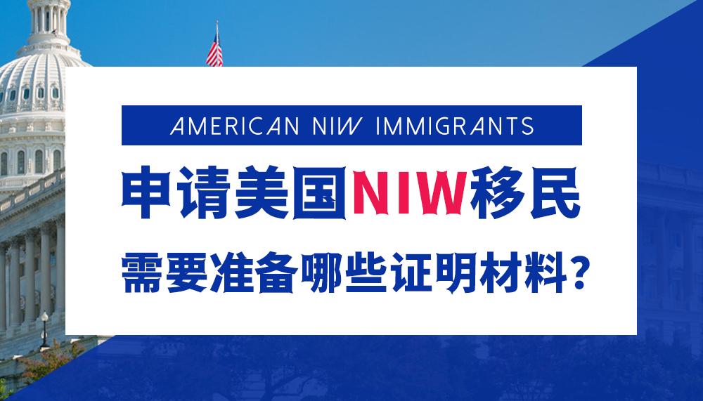 汇总!申请美国NIW移民需要准备哪些证明材料?