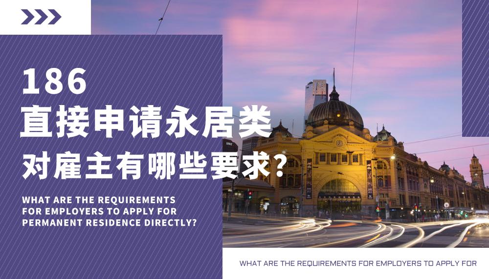 澳大利亚186移民直接申请永居类对雇主有哪些要求?
