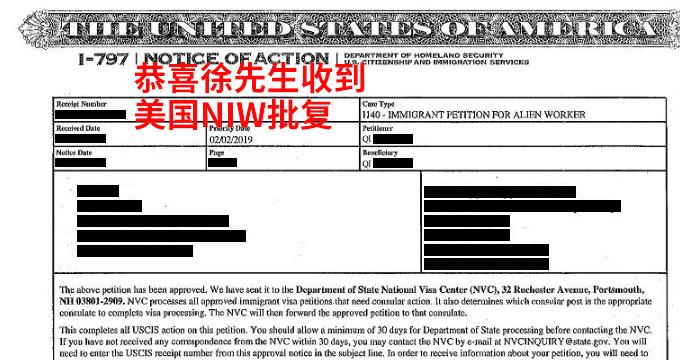 新兴企业家徐先生成功获批美国NIW移民