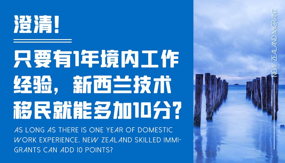 澄清!只要有1年境内工作经验,新西兰技术移民就能多加10分?