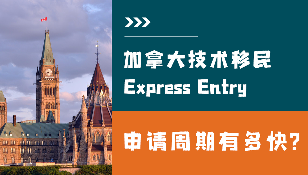 加拿大技术移民Express Entry申请周期有多快?