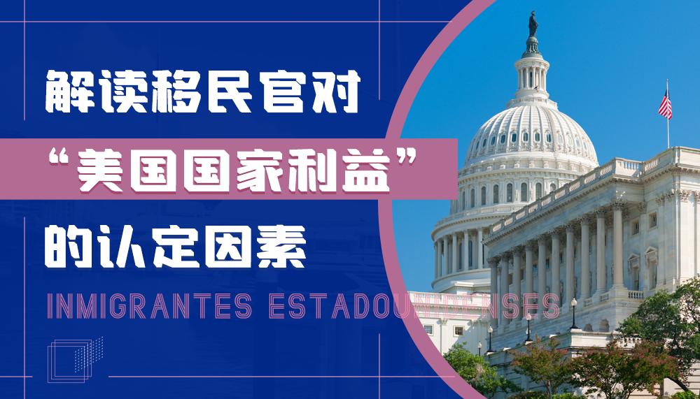 """解读移民官对""""美国国家利益""""的认定因素"""