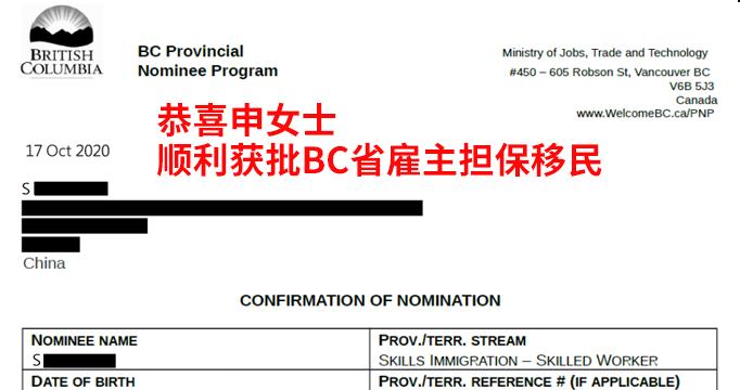 90后北漂码农夫妻,最终顺利获批BC省雇主担保移民!