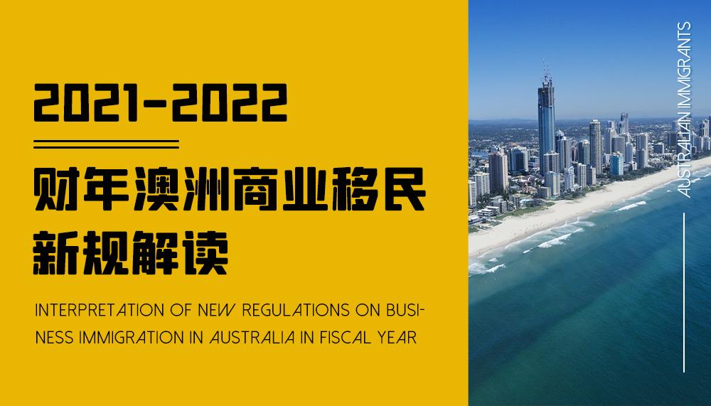 2021-2022财年澳洲商业移民新规解读
