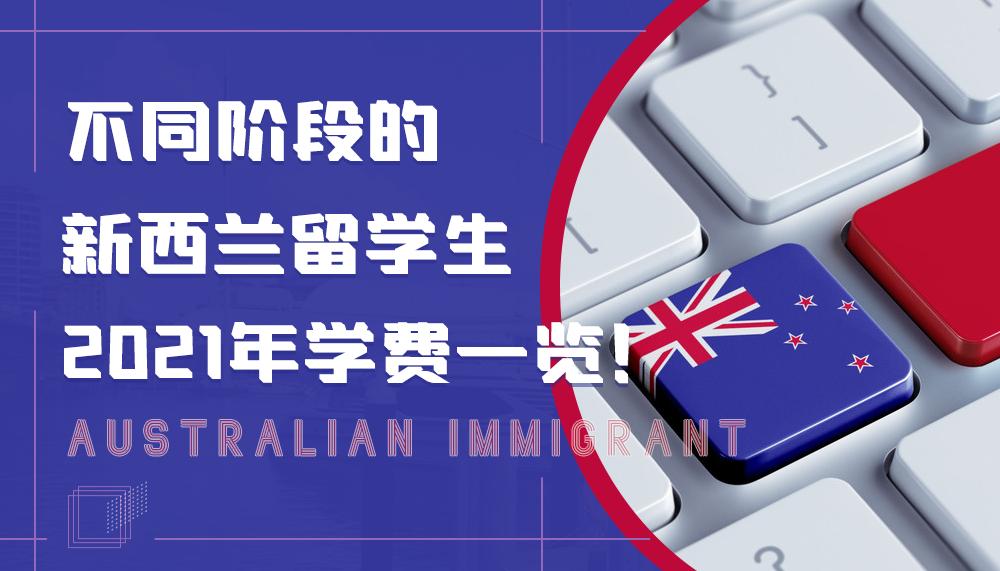 不同阶段的新西兰留学生,2021年学费一览!