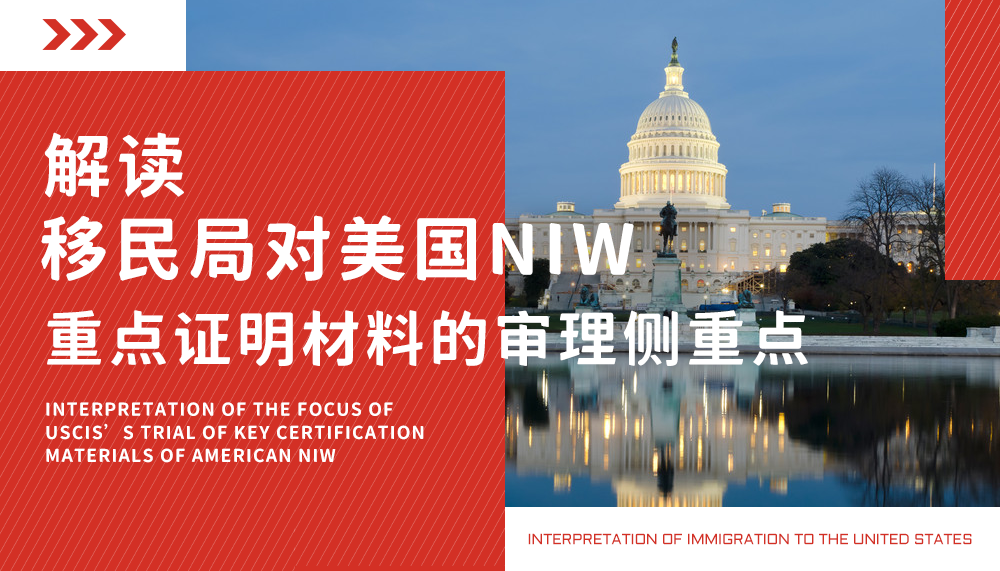解读移民局对美国NIW重点证明材料的审理侧重点