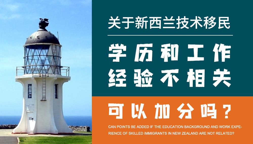 关于新西兰技术移民丨学历和工作经验不相关可以加分吗?