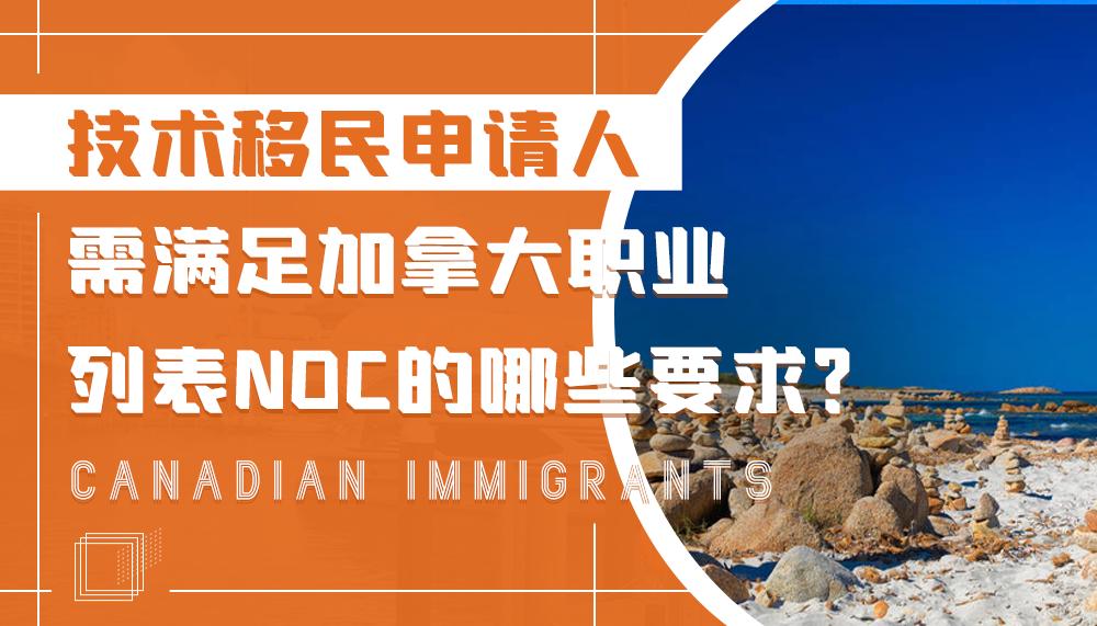 技术移民申请人需满足加拿大职业列表NOC的哪些要求?