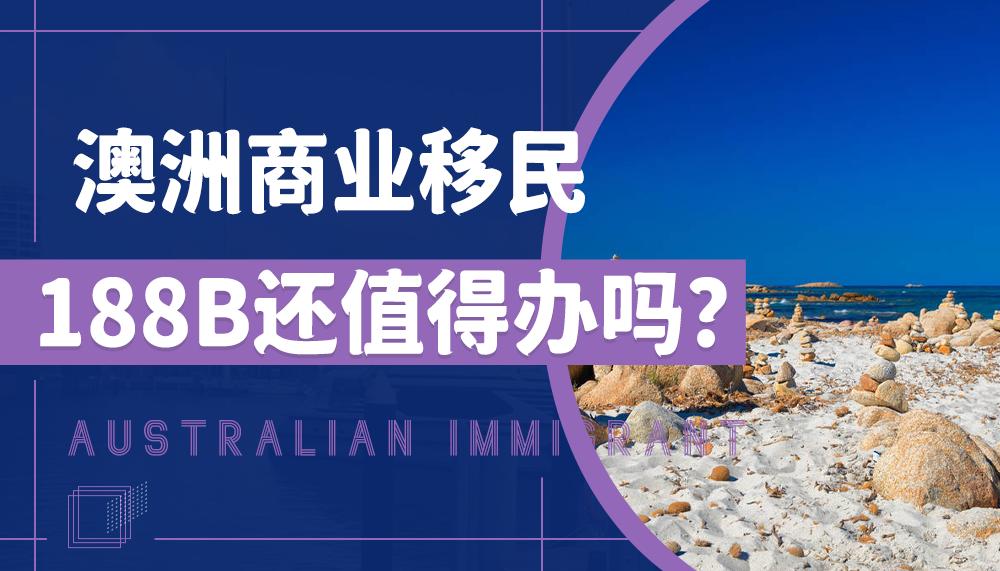 澳洲商业移民188B还值得办吗?