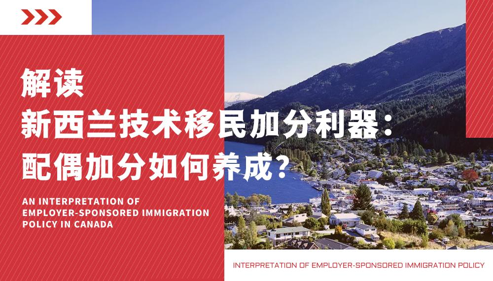 解读新西兰技术移民加分利器:配偶加分如何养成?