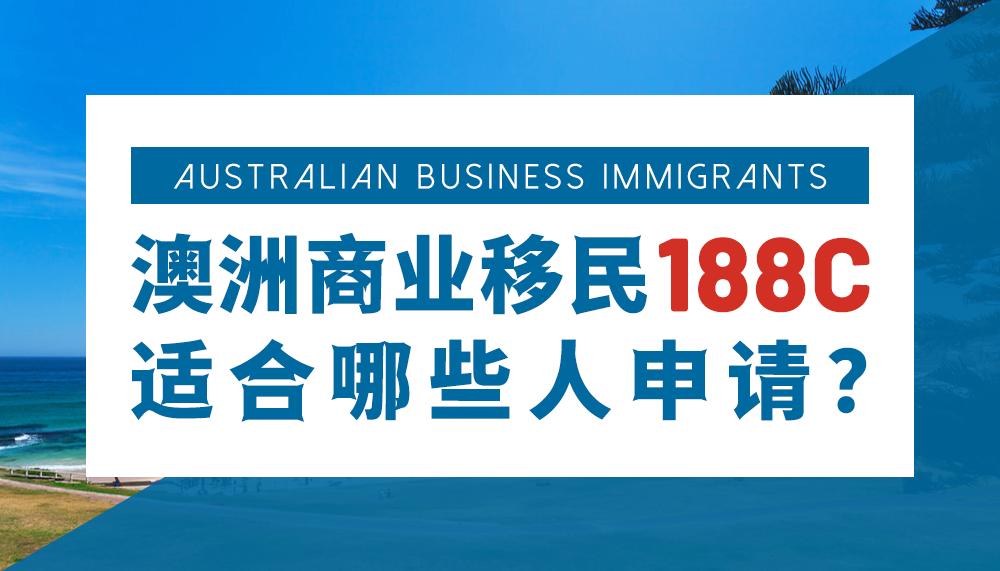 澳洲商业移民188C适合哪些人申请?