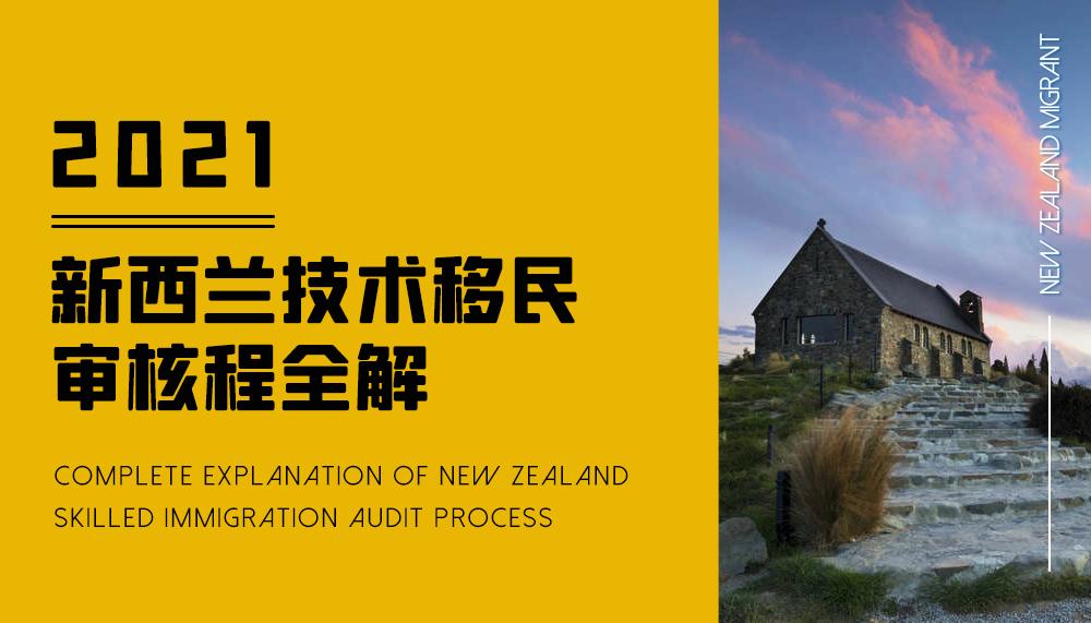 2021新西兰技术移民审核流程全解!