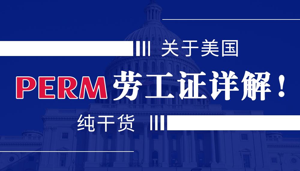 关于美国PERM劳工证详解!