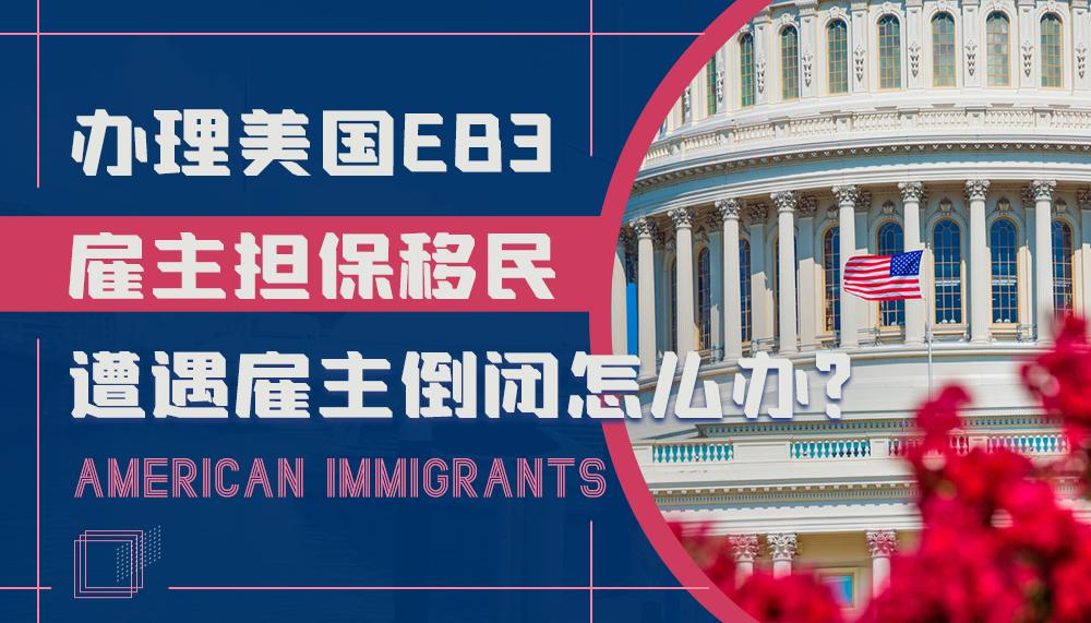 办理美国EB3雇主担保移民,遭遇雇主倒闭怎么办?
