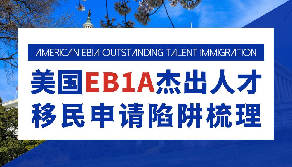 美国EB1A杰出人才移民申请陷阱梳理